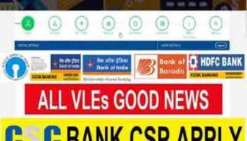 How To sbi kiosk bank (Mini Bank) online apply