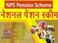 NPS pension scheme