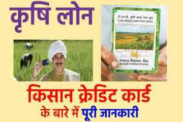 Kisan credit card apply