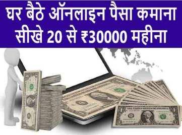 online-make-money