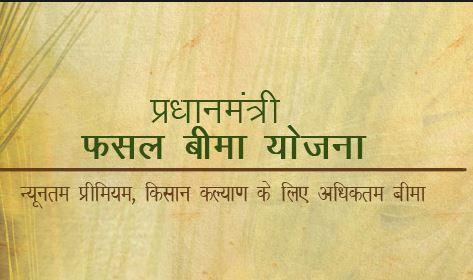 Pradhanmantri fasal Bima Yojana apply