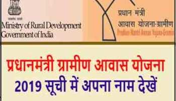 Pradhan Mantri Awas Yojana list 2018-19