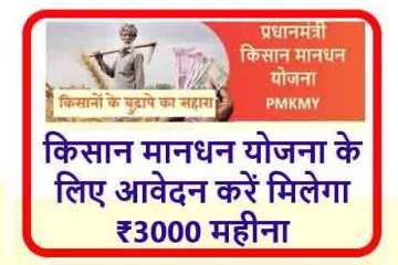 pradhan mantri kisan mandhan yojana registration online | Digital seva