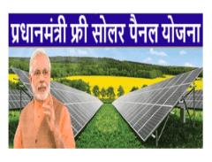Pradhan Mantri free solar panel Yojana