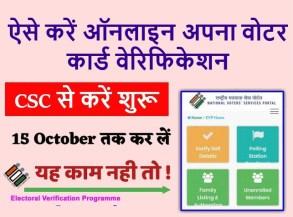 voter card verifcation