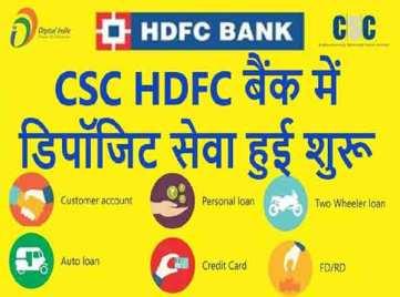 Deposit service started