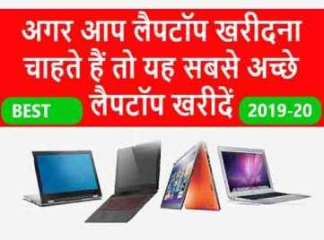 Diwali-offer-best-laptop