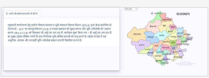 Apna Khata Rajasthan,e Dharti Rajasthan Online Dekhen,Bhoomi apna khata raj nic,Jamabandi nakal