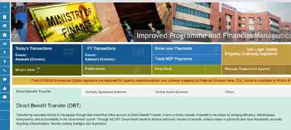 Pfms scholarship status check | pfms login | PFMS.NIC.IN | pfms.nic.in scholarship | pfms portal