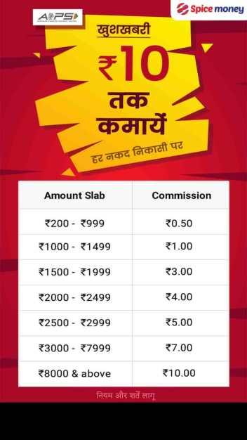 spice_money commision