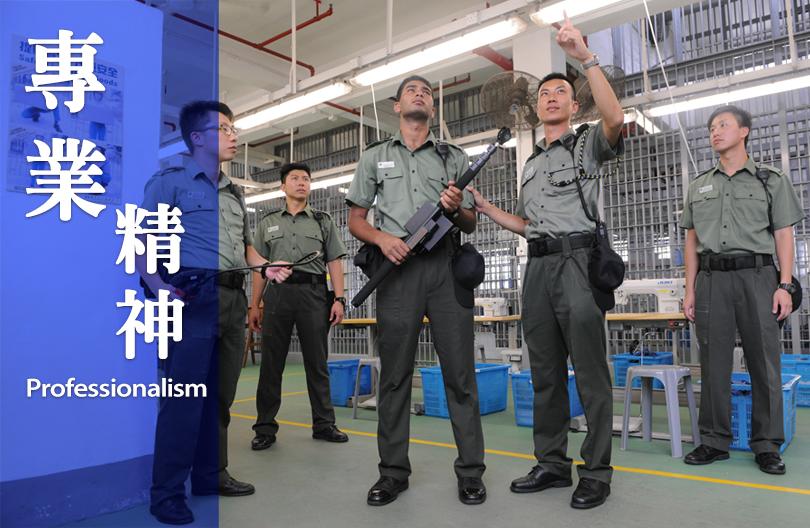 香港懲教署 - 主頁