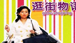 Gone Shopping image