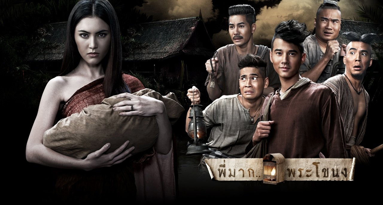 Pee Mak movie promotional image
