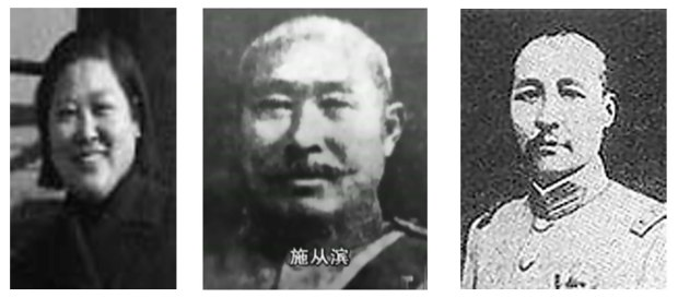 (Left) Shi Mulan (施剑翘), name later changed to Shi Jianqiao (施剑翘) in Tientsin - online sources (Center) Shi Congbin (施從濱) (Right) Sun Chuanfang (孙传芳)