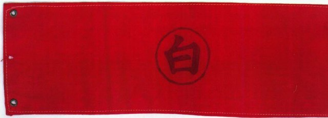 "Leopold Pander's father's armband - the character ""bai"" meaning white, or the symbol for Belgium - courtesy Weihsien-Paintings"