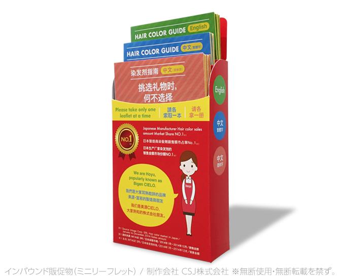 インバウンド(英語 / 簡体 / 繁体)販促物 ミニリーフレット