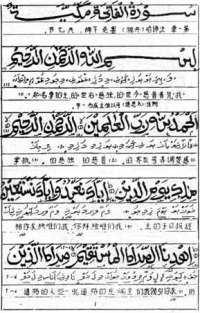 Quran_with_Chinese_translation