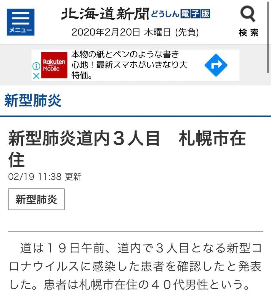 北海道新聞 電子版
