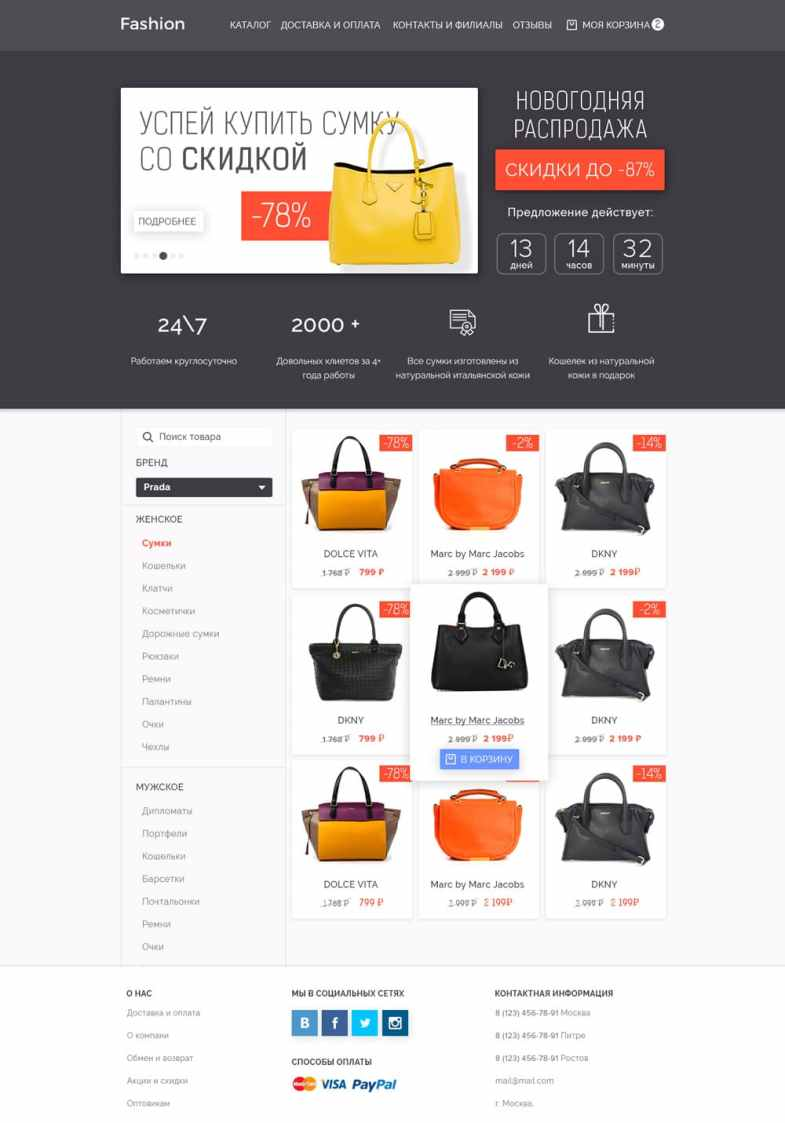 Free E commerce Fashion Web Template PSD