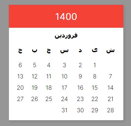 Easy Jalali Date Picker In JavaScript – jdatepicker.js