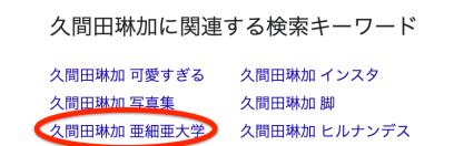 久間田琳加 大学