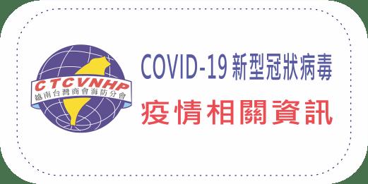 海防市政府:發佈第3118/UBND-VX通知,調整COVID防疫措施(部分仍有限制經營)