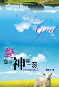 愛上認識神
