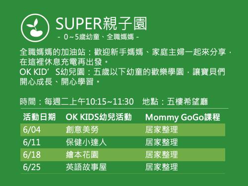 SUPER親子園聚會