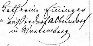 Entry for Catharine Emminger in marriage records