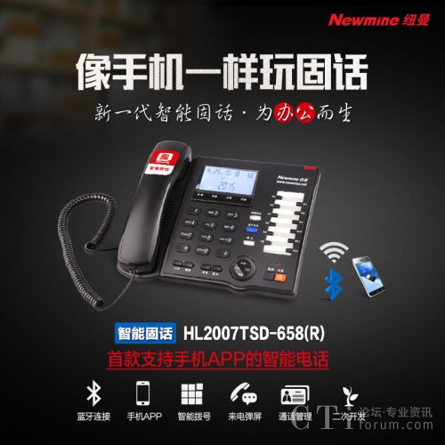 紐曼推首款支持手機APP智能固話 為辦公而生 - 國內 - CTI論壇-中國領先的ICT行業網站
