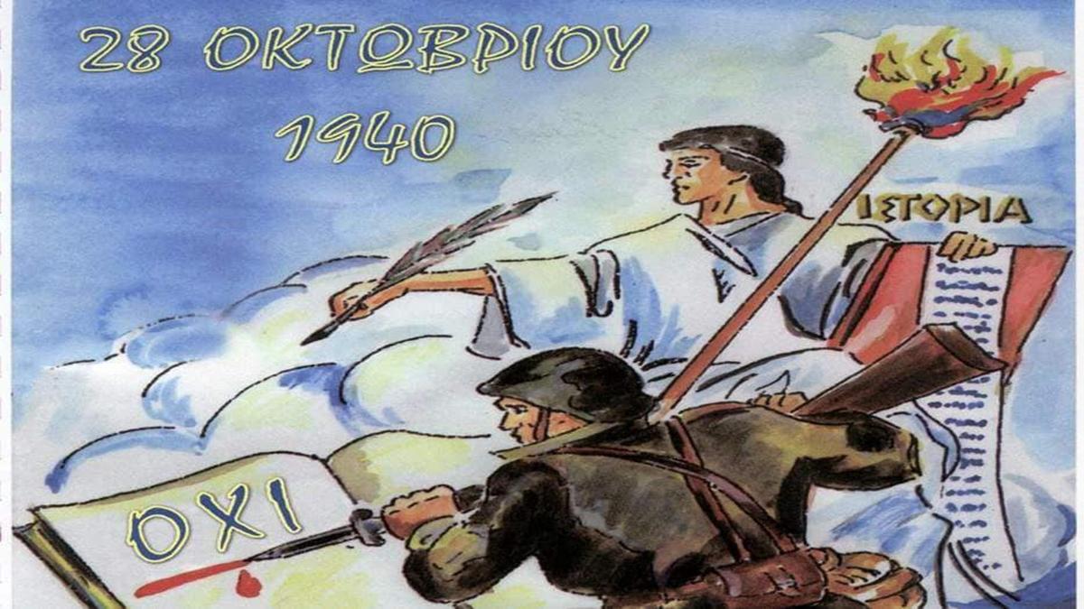 ziua greciei
