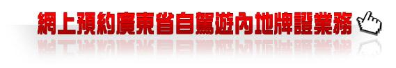 中國旅行社 - 預約申領往來港澳通行證