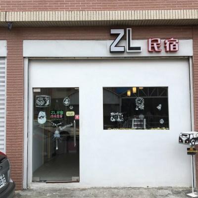[安宿・ゲストハウスレビュー]台湾・恆春 にある「ZL ベッド アンド ブレックファースト (ZL Bed and Breakfast) 」