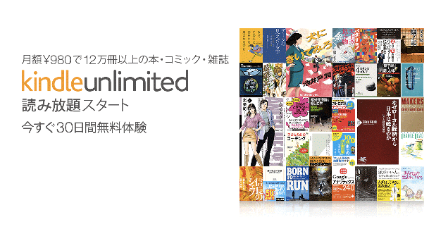 Kindle_Unlimited読み放題スタート_-_nomad_japan_gmail_com_-_Gmail