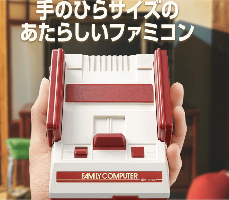 【ニンテンドークラシックミニ ファミリーコンピュータ11月10日発売】cubおじさんの子供の頃の夢が手のひらサイズで発売!それは涙なしでは語られないクソゲーの歴史だった。