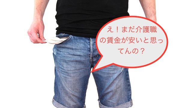 介護福祉士の派遣時給が東京で1,500円、夜勤なら一夜勤3万円超えの時代!おすすめの介護派遣会社を紹介。