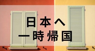 3月に日本へ戻るのだが旅行へ行く不思議な感覚は何だろう?