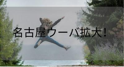 3月12日よりウーバーイーツ名古屋に新しいエリア「熱田区」「昭和区」「千種区」が追加!やったぜ!!