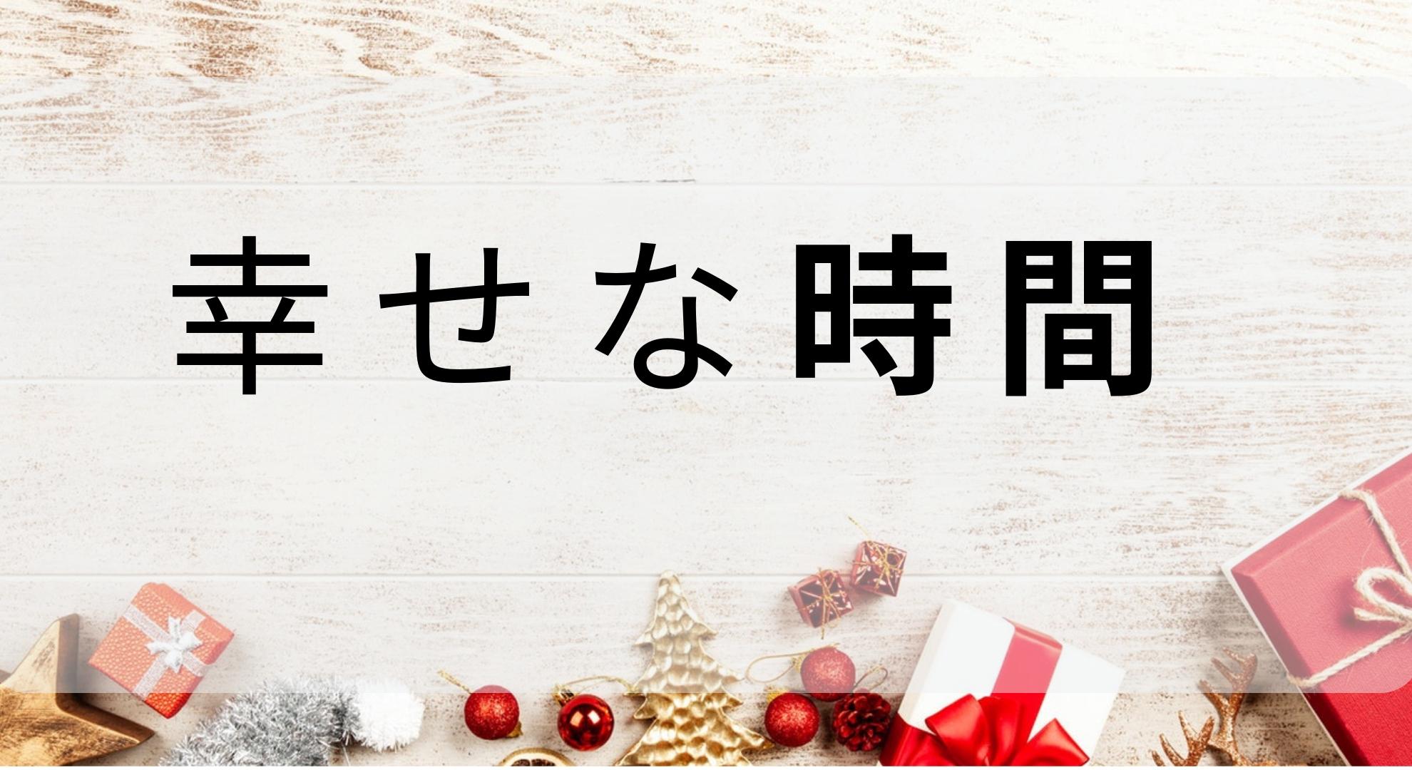 これだけあれ幸せ〜〜日本の底辺セミリタイアの幸せな時間の過ごし方