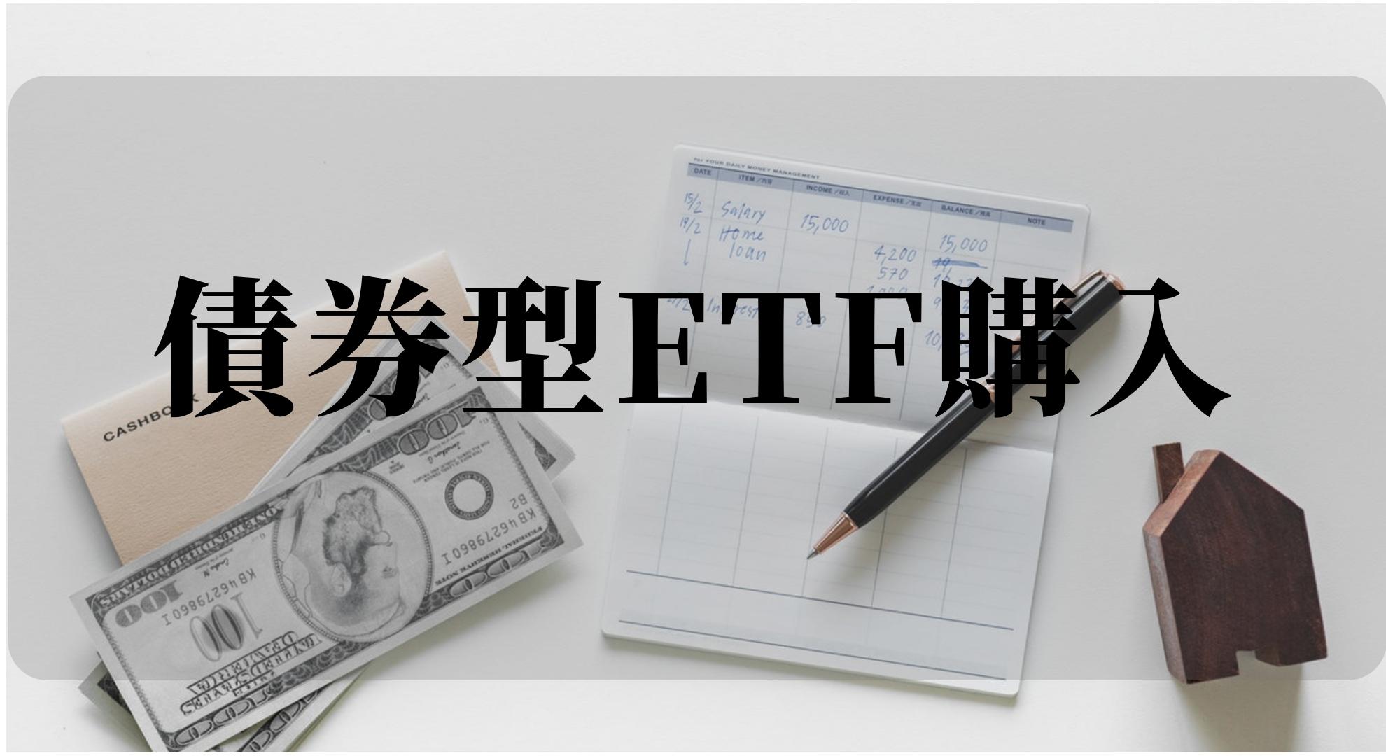 【資産運用】米国株口座にある1万ドルで債券型ETFを購入する