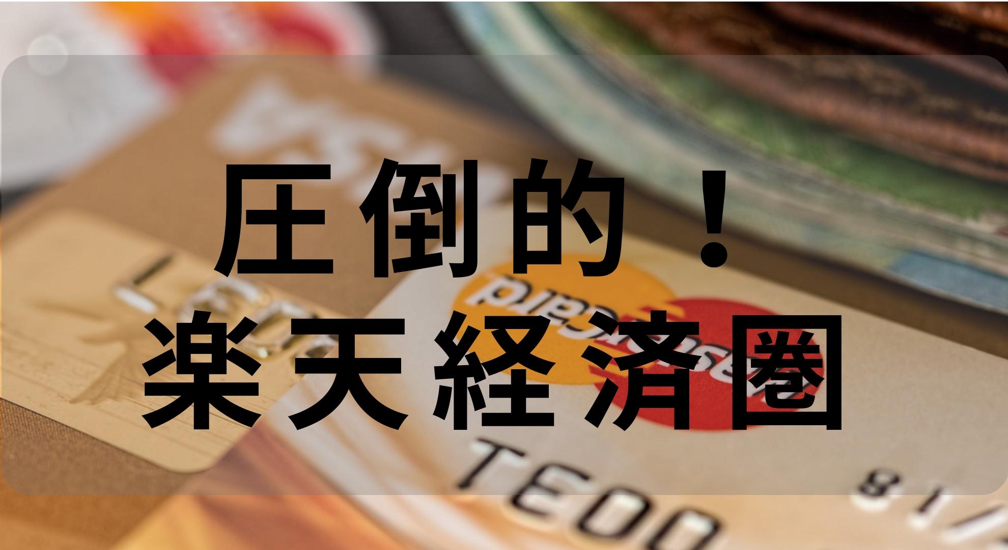 【楽天経済圏】楽天カード+楽天ペイでキャンペーン期間中楽天ポイント5%還元キャンペーン開始!