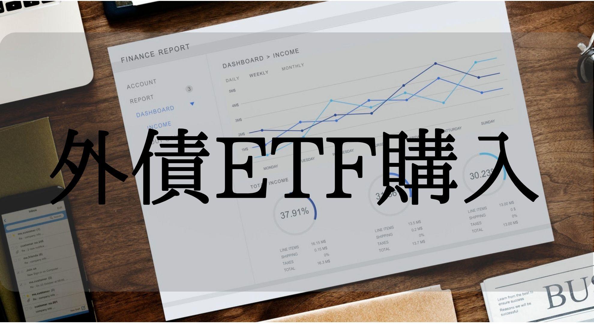 外国債券ETF(バンガード・超長期米国債ETFとバンガード・米ドル建て新興国政府債券ETF)に投資