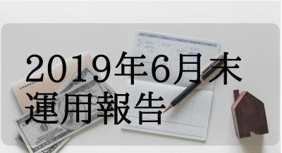 2019年6月の実践中の運用の詳細報告