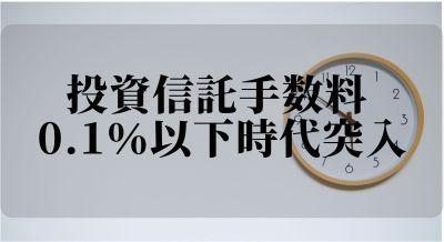 eMaxis Slim先進国株式インデックス手数料が遂に0.1%割れの0.0999%(税抜き)に突入!