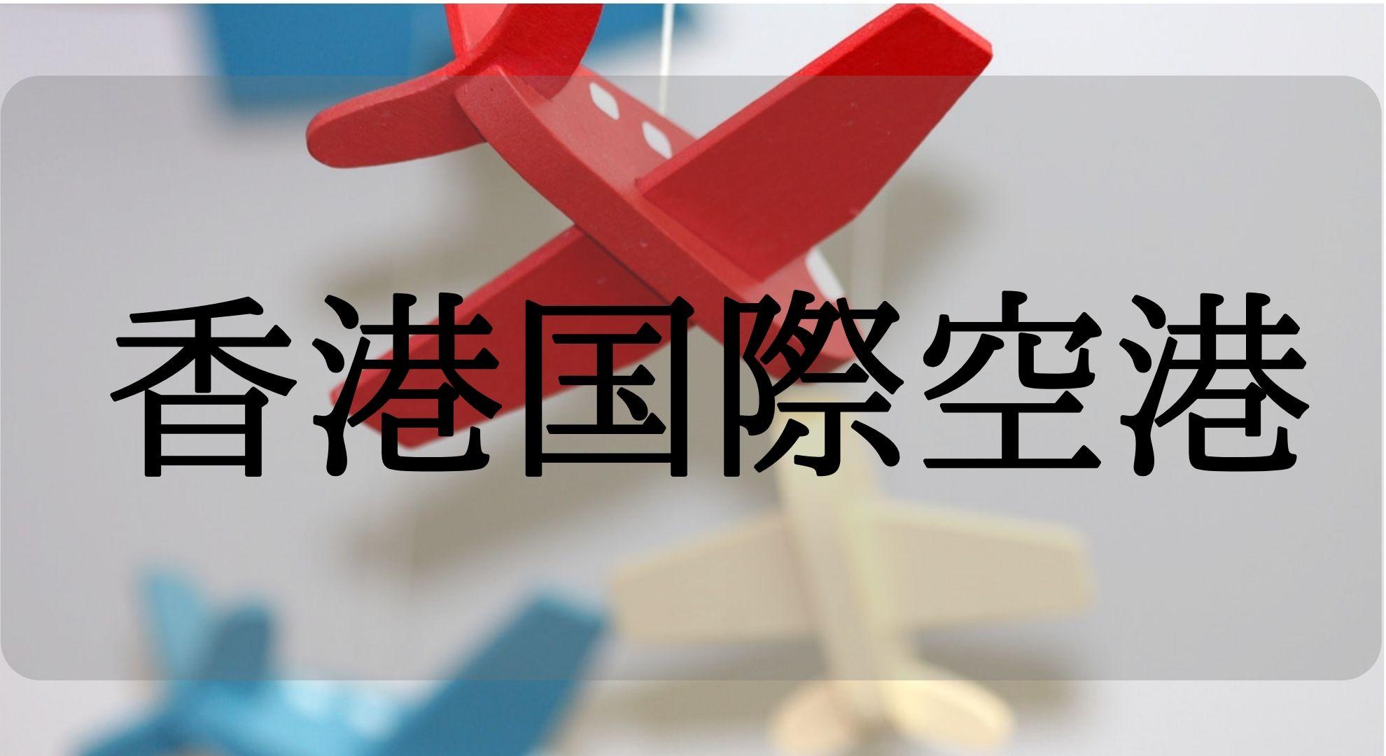 香港の巨大ハブ空港「香港国際空港」でやるべきことを紹介