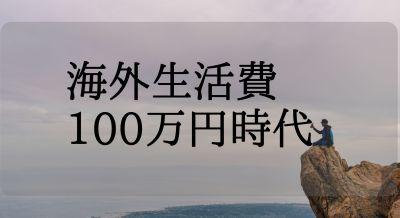 このままのペースだと今年の生活費が100万円以内で済むかもしれない。お金がなくても海外でのんびり生活できる時代になりましたね。