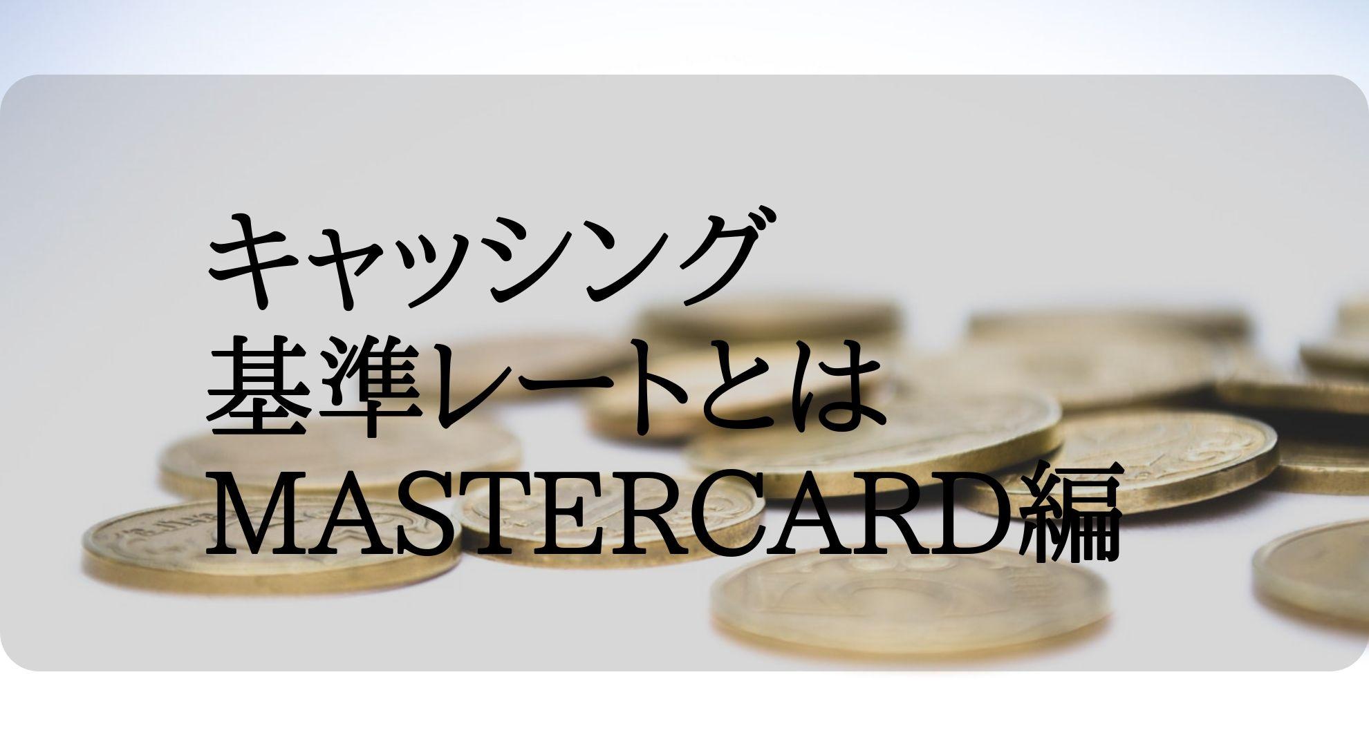 マスターカードの基準レートの調べ方とキャッシングとショッピングの実質コストの計算方法を紹介