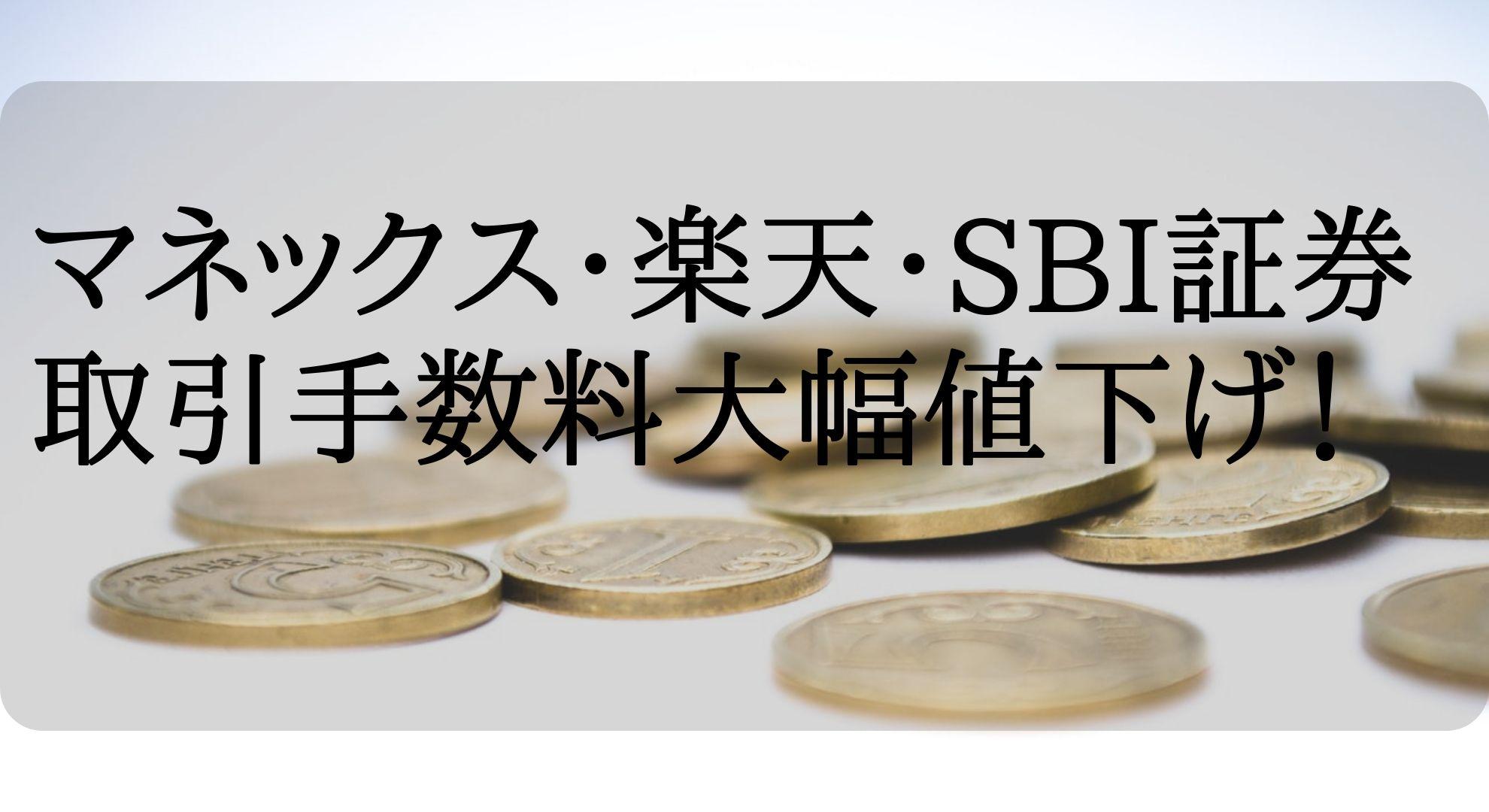 【結局三社とも無料へ】マネックス証券・楽天証券・SBI証券、米国株最低取引手数料無料へ!