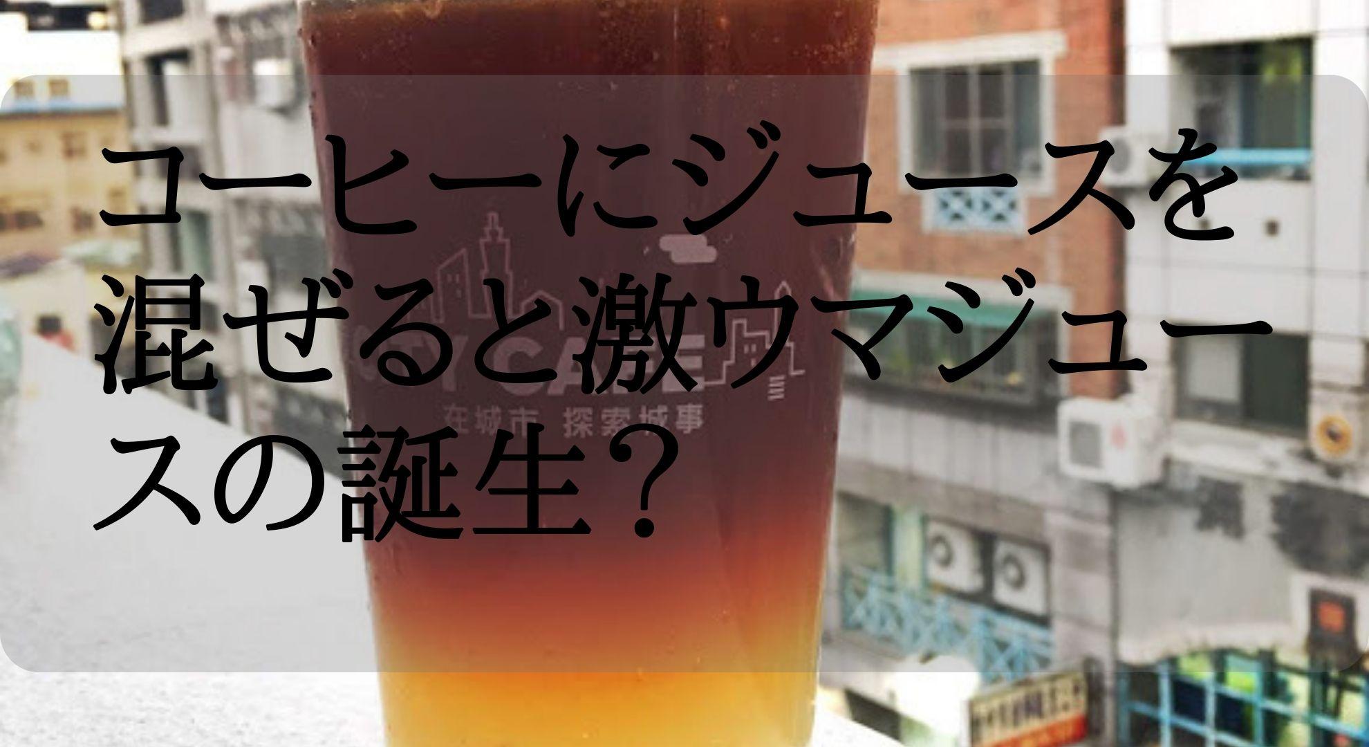 【タピオカの次に来る?】コーヒーにレモンスカッシュを混ざると?激ウマそれとも・・台湾コンビニにある「西西里風檸檬氣泡咖啡」の紹介