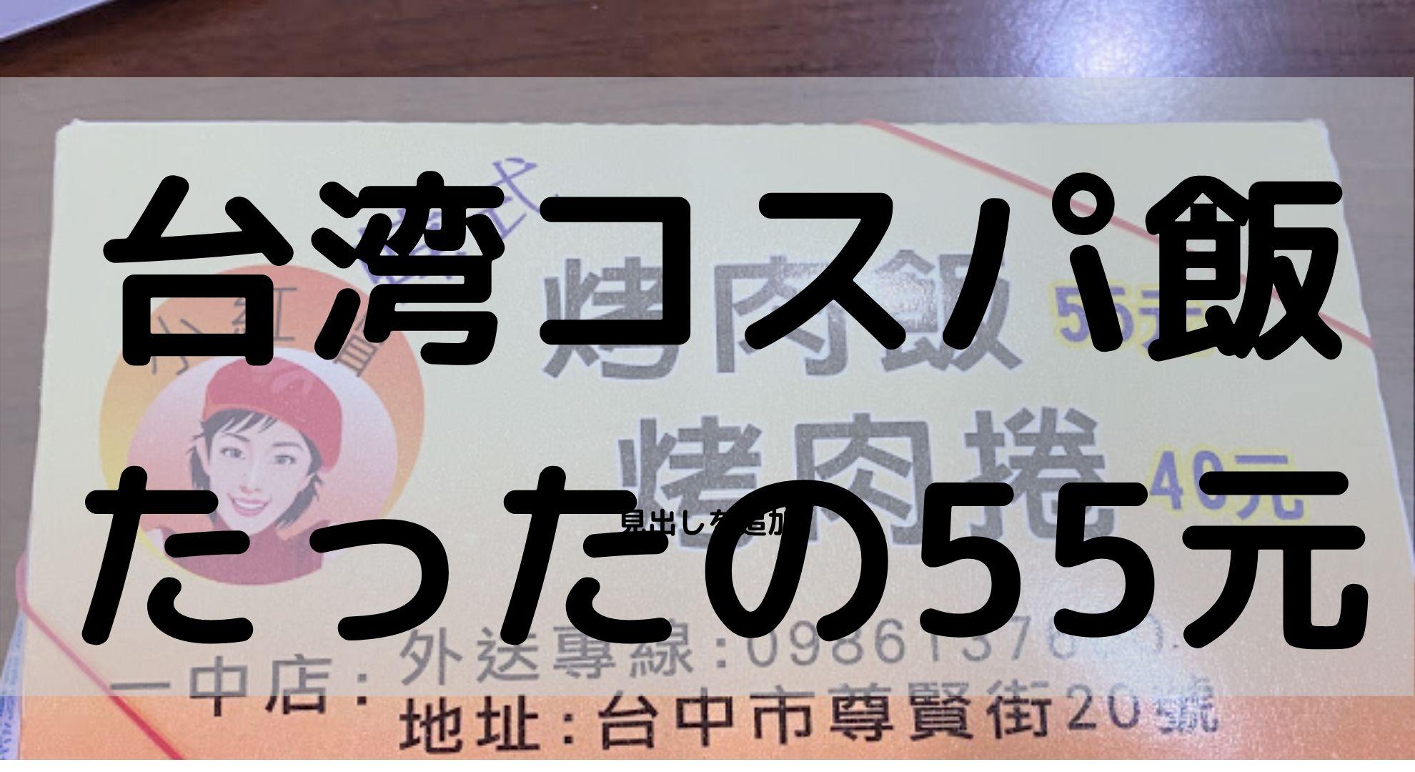 台湾・台中・一中街夜市にある台湾コスパ飯「小紅帽韓式烤肉飯」55元の紹介